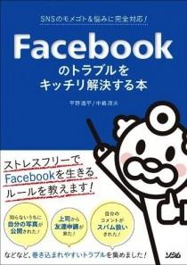 """title=""""Facebookのトラブルをキッチリ解決する本"""""""